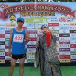 えびす・だいこく100キロマラソン完走記2015 ~雨の裏切り?~
