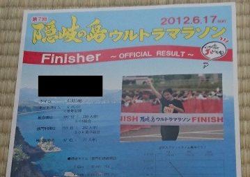 2012隠岐の島ウルトラマラソン完走記 ~なまけものデビュー戦の思ひ出~