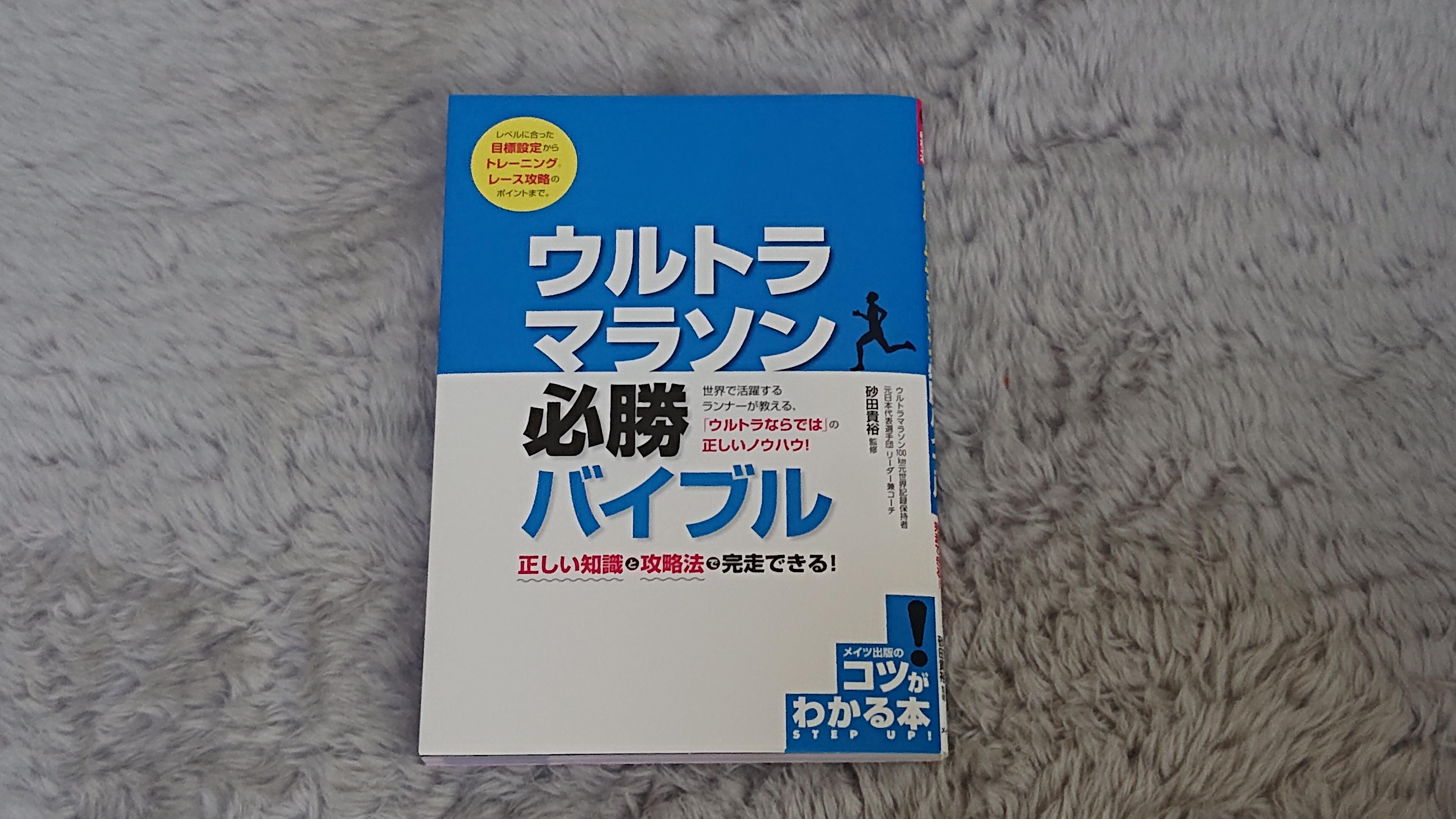 砂田貴裕さんの「ウルトラマラソン必勝バイブル」を読んでみました
