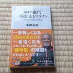 小出義男監督の「30キロ過ぎで一番速く走るマラソン」を読んで欲しい!