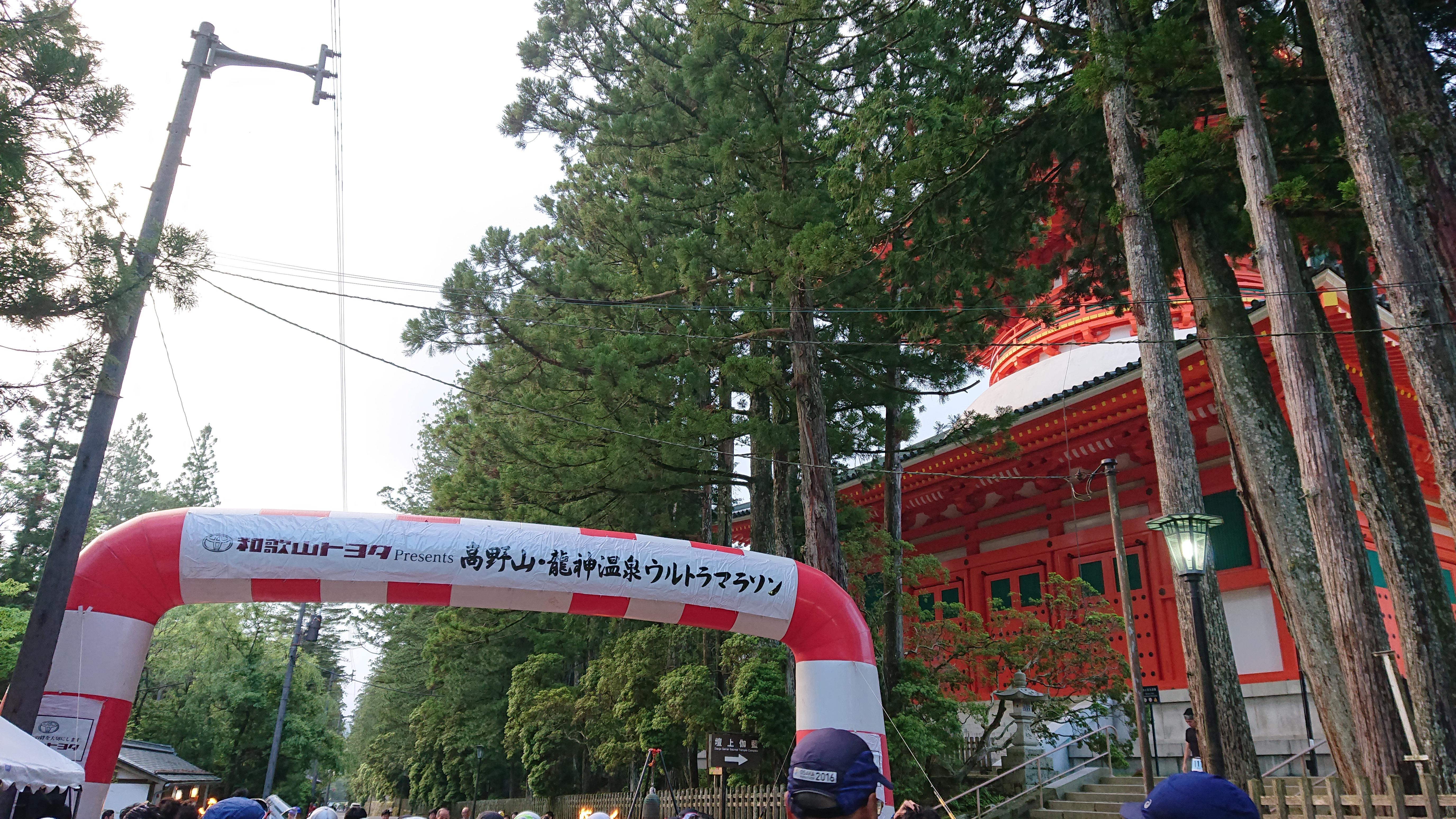高野山・龍神温泉ウルトラマラソン2019で修業してきました!