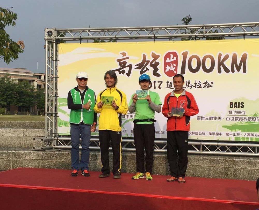 台湾のウルトラマラソン「高雄山城100KM超級馬拉松」完走記