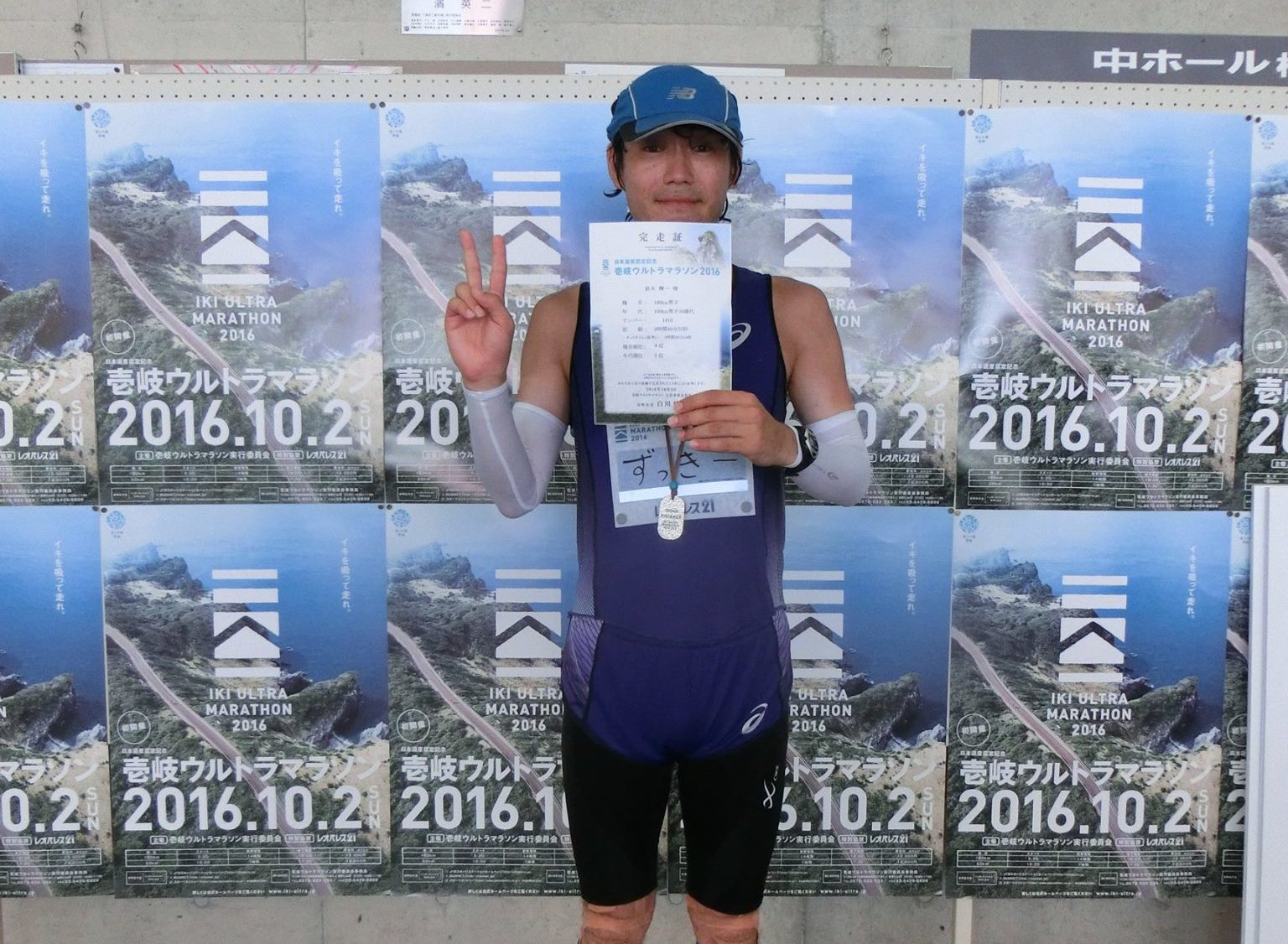 壱岐ウルトラマラソン完走記2016 ~島ウルトラに新たな名乗り!~